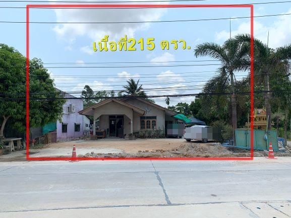ขายบ้านเดี่ยวพร้อมที่ดิน 215  ตรว.  มาบข่า บ้านค่าย จ.ระยอง