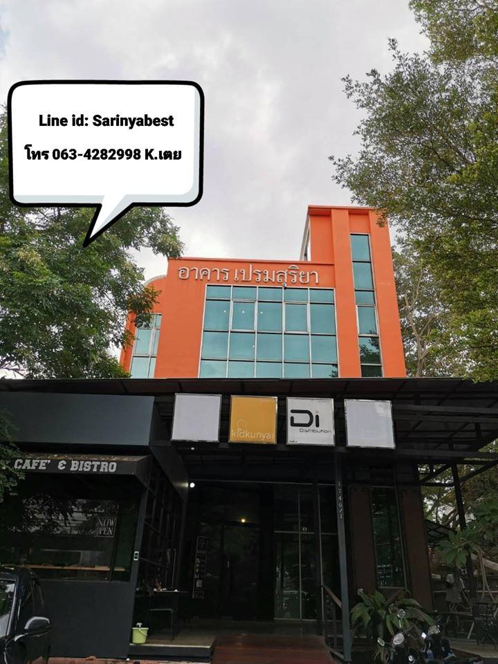 ขายด่วน อาคารสำนักงาน อาคารสไตล์ ลอฟท์ ปูนเปลือยขัดมัน ในซอยทาวน์อินทาวน์