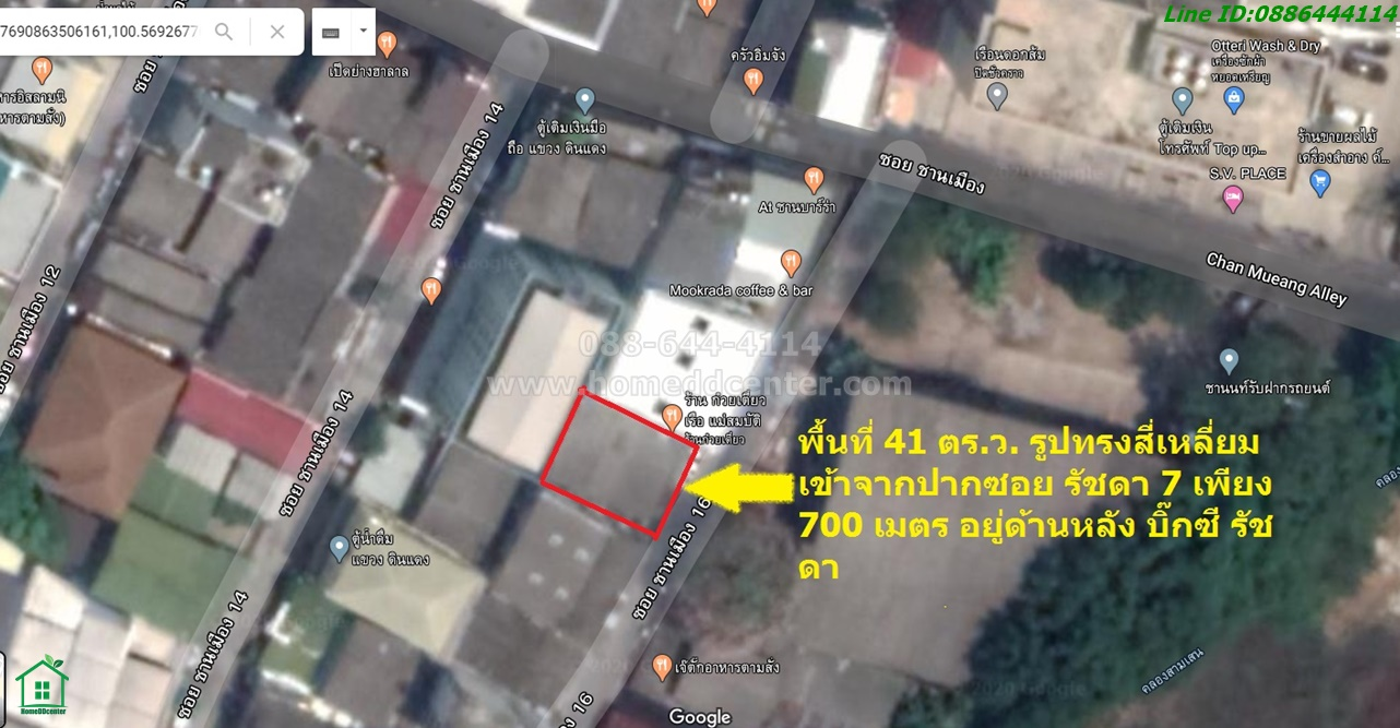 ขายถูก ที่ดินซอยรัชดา 7 (ชานเมือง 16) พร้อมบ้าน 2 ชั้น หลังบิ๊กซี รัชดา
