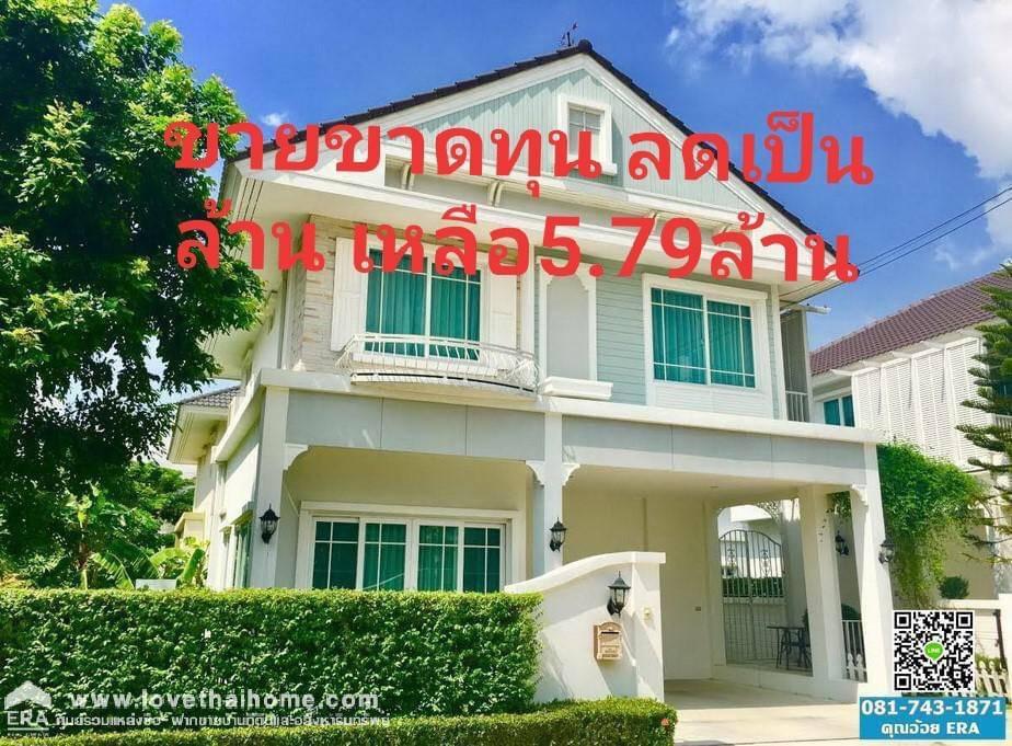 ภาพขายบ้านเดี่ยว เพอร์เฟคเพลส รามอินทรา-วงแหวน2 ซ.01 กาญจนาภิเษก5 บ้านพร้อมเข้าอยู่ ขายราคาต่ำกว่าโครงการ สภาพบ้านใหม่
