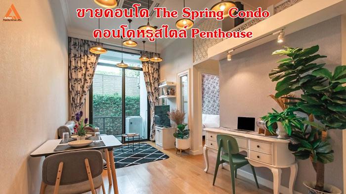 ขายคอนโด The Spring Condo ใกล้เซ็นทรัลเฟส คอนโดหรู สไตล์ Penthouse