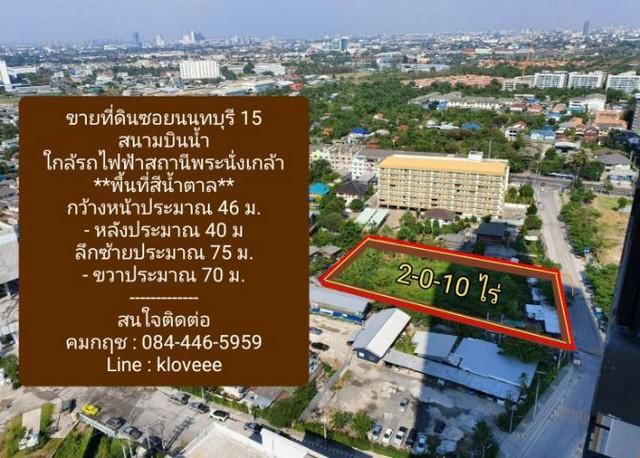 ขายที่ดินซอยนนทบุรี 15 สนามบินน้ำ(พื้นที่สีน้ำตาล)