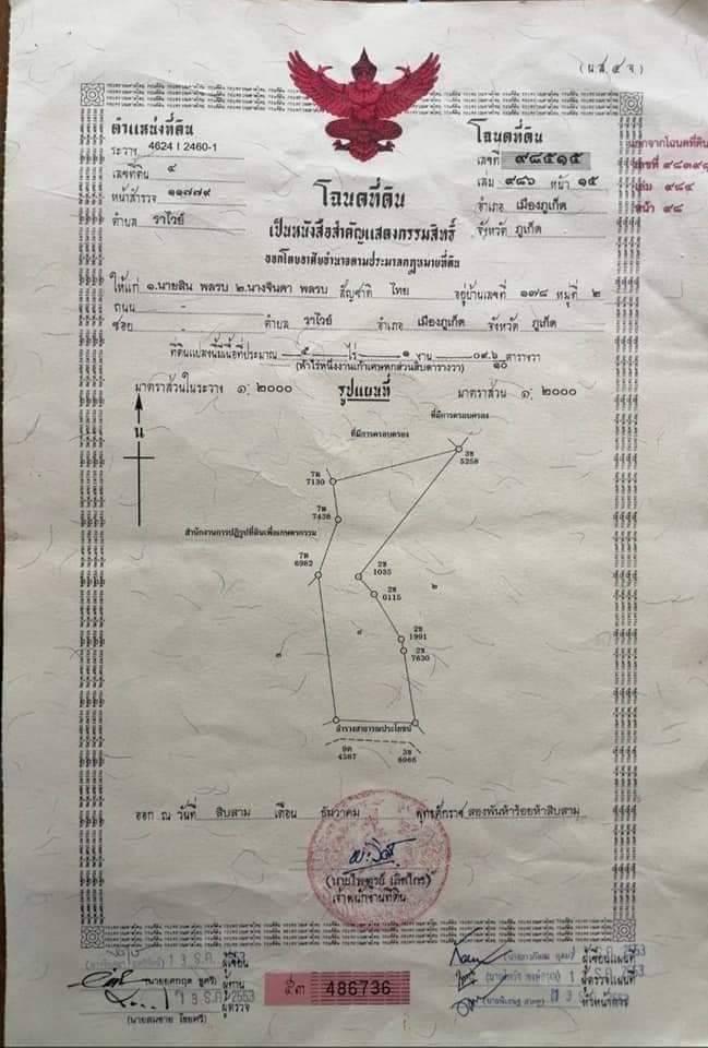 ภาพขายที่ดินซีวิว ราไวย์ ภูเก็ต โฉนดที่ดิน นส 4 จ. 5 ไร่ 1 งาน 9.6 ตารางวา ไร่ละ 7,000,000 ฿