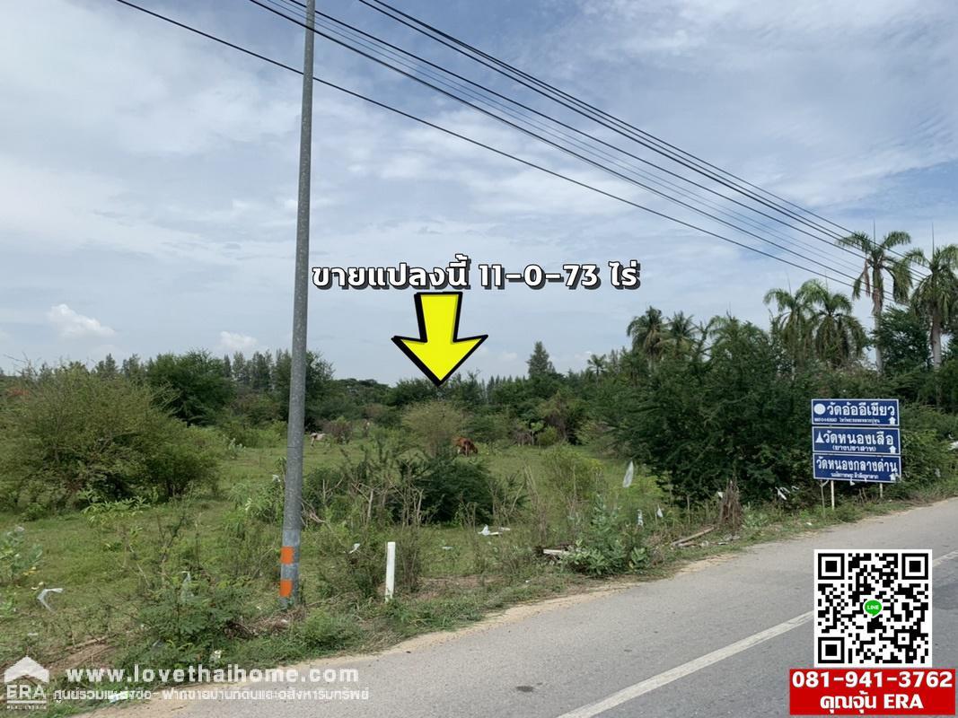 ภาพขายที่ดินเปล่าติดถนนนฐ.3011 ทางหลวงชนบททัพยายท้าว-บ้านยาง นครปฐม ใกล้สถานีตำรวจภูธรโพรงมะเดื่อ ห่างจากถนนมาลัยแมน เพียง 5 กม. พื้นที่11-0-73ไร่ ขาย20ล้าน