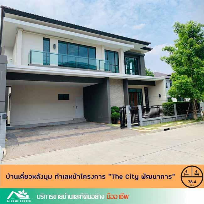 ขายบ้านใหม่หลังมุม 78.4ตรว. ม.เดอะซิตี้ พัฒนาการ หลังมุม ไม่เคยเข้าอยู่ ทำเลต้นโครงการ