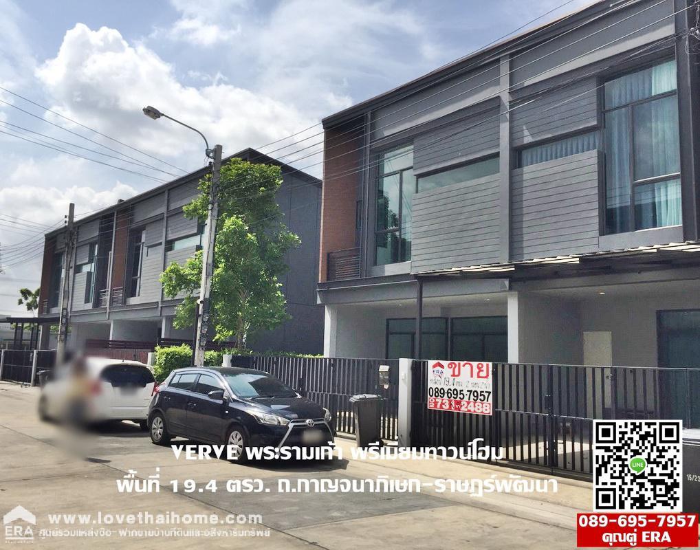 ภาพขายบ้านพรีเมี่ยมทาวน์โฮมสไตล์ Modern Loft เวิร์ฟ พระราม9 (ราษฎร์พัฒนา-กาญจนาภิเษก) พื้นที่19.4ตรว. ต่อเติมครบ ทำเลดี ใกล้คลับเฮ้าส์