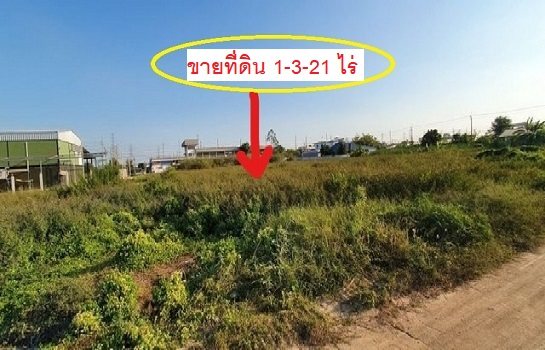 ภาพขายที่ดิน 1-3-21 ไร่ ถนนฉลองกรุง เขตลาดกระบัง