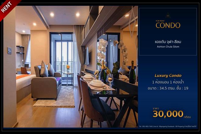 ภาพแอชตัน จุฬา-สีลม  Luxury Condo