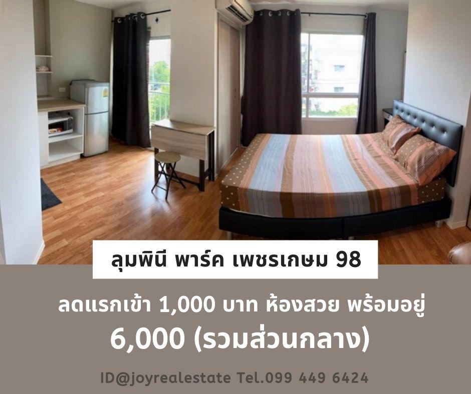 ภาพให้เช่าคอนโด ลุมพินี พาร์ค เพชรเกษม 98 ถูก6,000