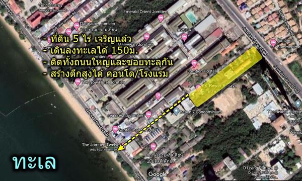 ภาพขายที่ดิน หาดจอมเทียน พัทยา ที่ดินสวย ติดทั้งถนนใหญ่และถนนซอยทะลุกัน