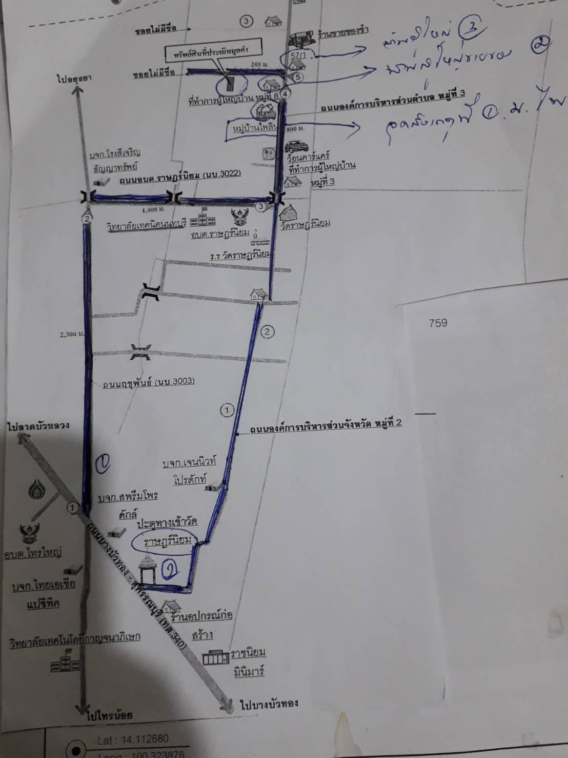 ภาพขายที่ดิน ไทรน้อย 101 ตรว. ใกล้เทคนิคนนทบุรี