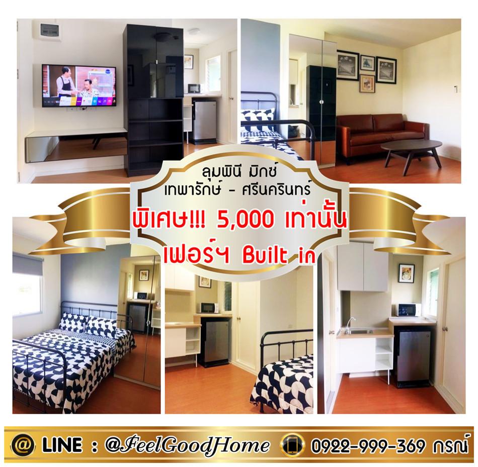 ภาพCondo for rent Lumpini Mixx Thepharak - Srinakarin