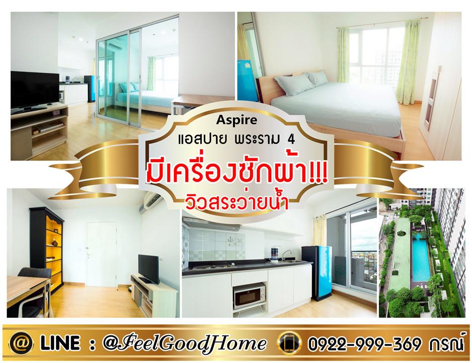 ***ให้เช่า Aspire Rama 4 (เครื่องซักผ้า!!! + วิวสระน้ำ!!!) Line : @Feelgoodhome (มี@หน้า)