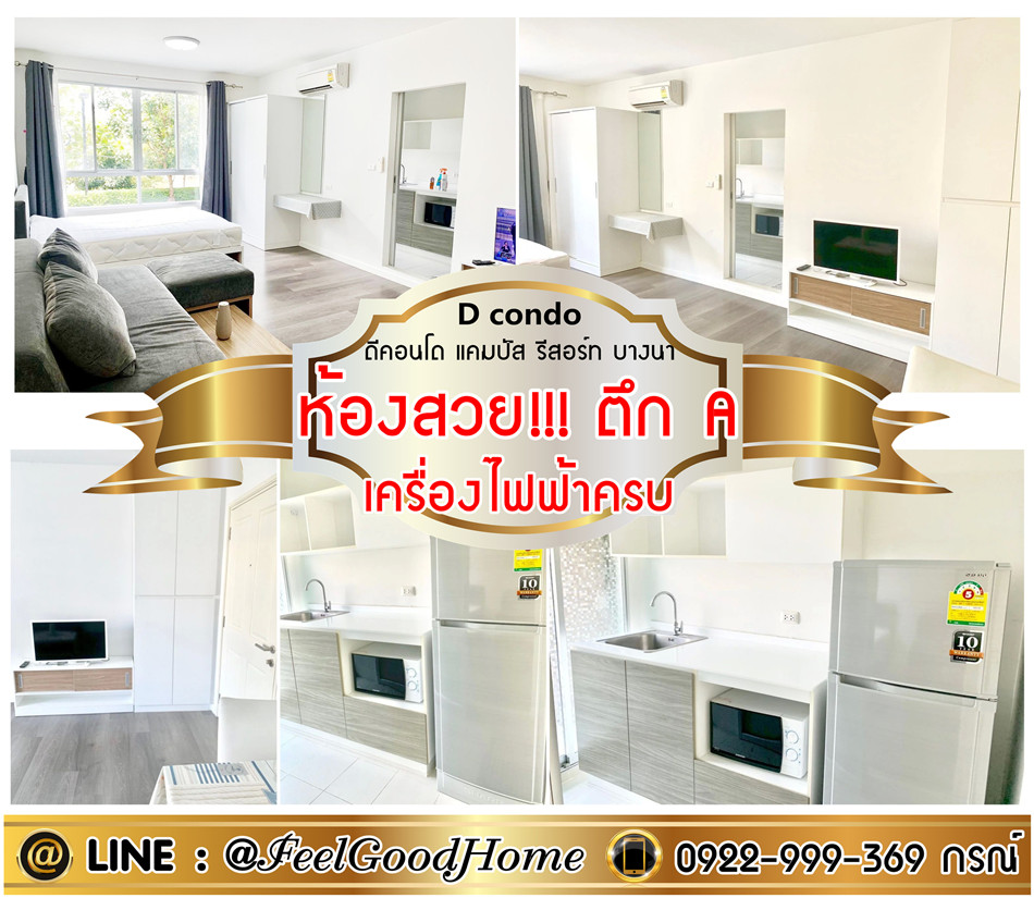 ภาพ***ให้เช่า D CONDO Bangna ม.เอแบค (ห้องสวย!!! ตึก A!!!) Line : @Feelgoodhome (มี@หน้า)