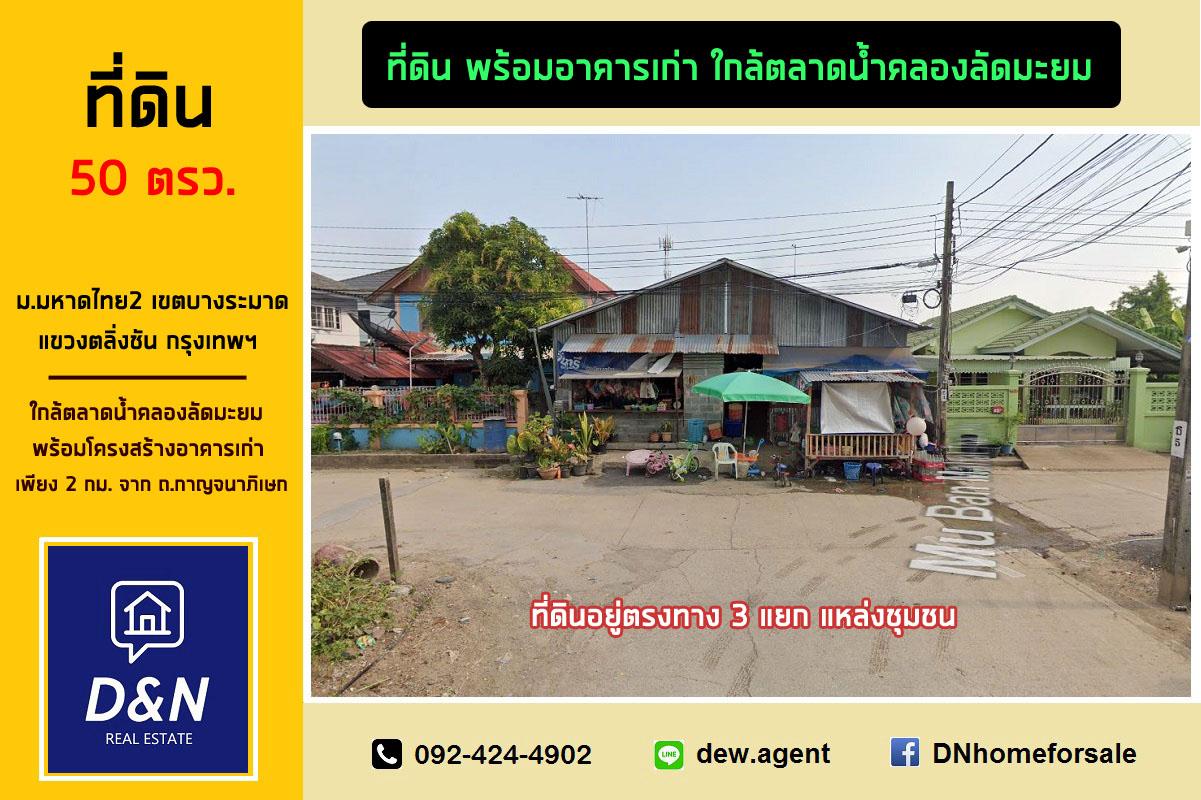 ภาพขาย ที่ดิน 50 ตรว. พร้อมบ้านเก่า ใกล้ตลาดน้ำคลองลัดมะยม ตลิ่งชัน ม.มหาดไทย2