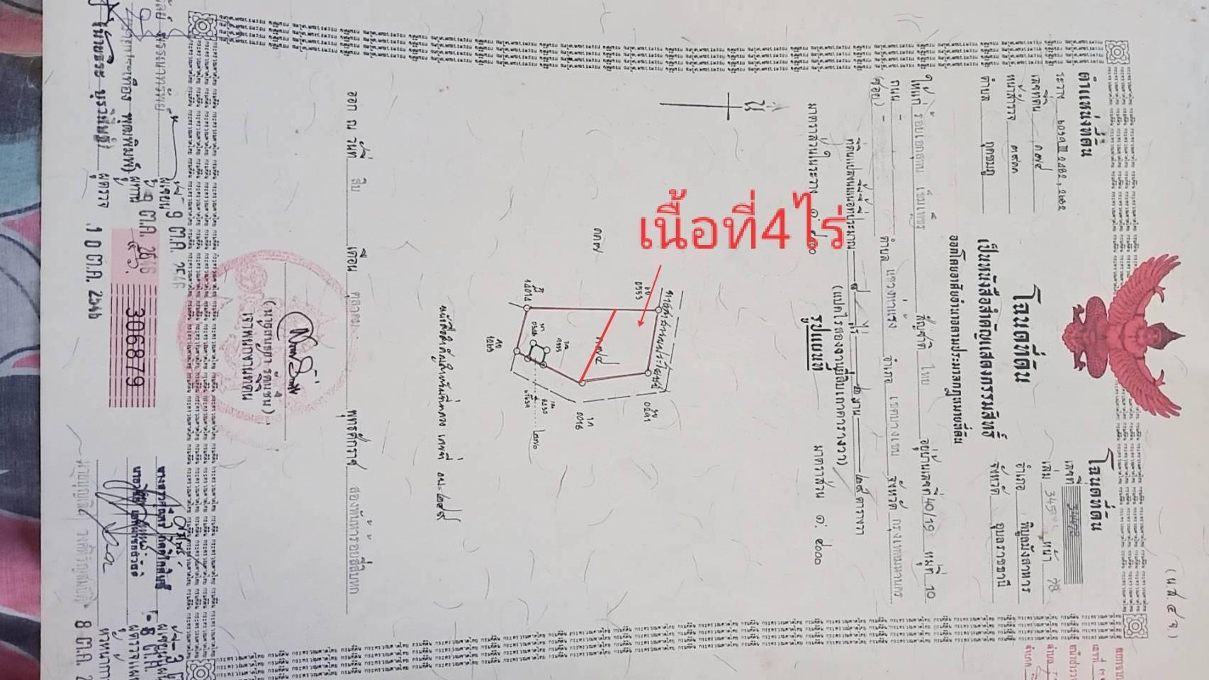 ภาพขาย ที่ดิน 4ไร่ พิบูลมังสาหาร อุบลราชธานี