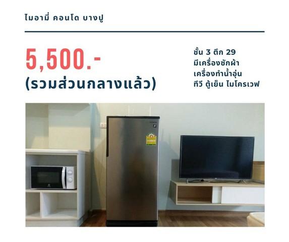 ภาพให้เช่าคอนโด ไมอามี่บางปู มีเครื่องซักผ้า 5,500 บ