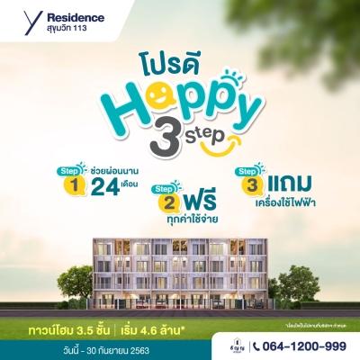 Y Residence Sukhumvit 113 ราคาดี โปรแรง จองวันนี้ช่วยผ่อน 24 เดือน