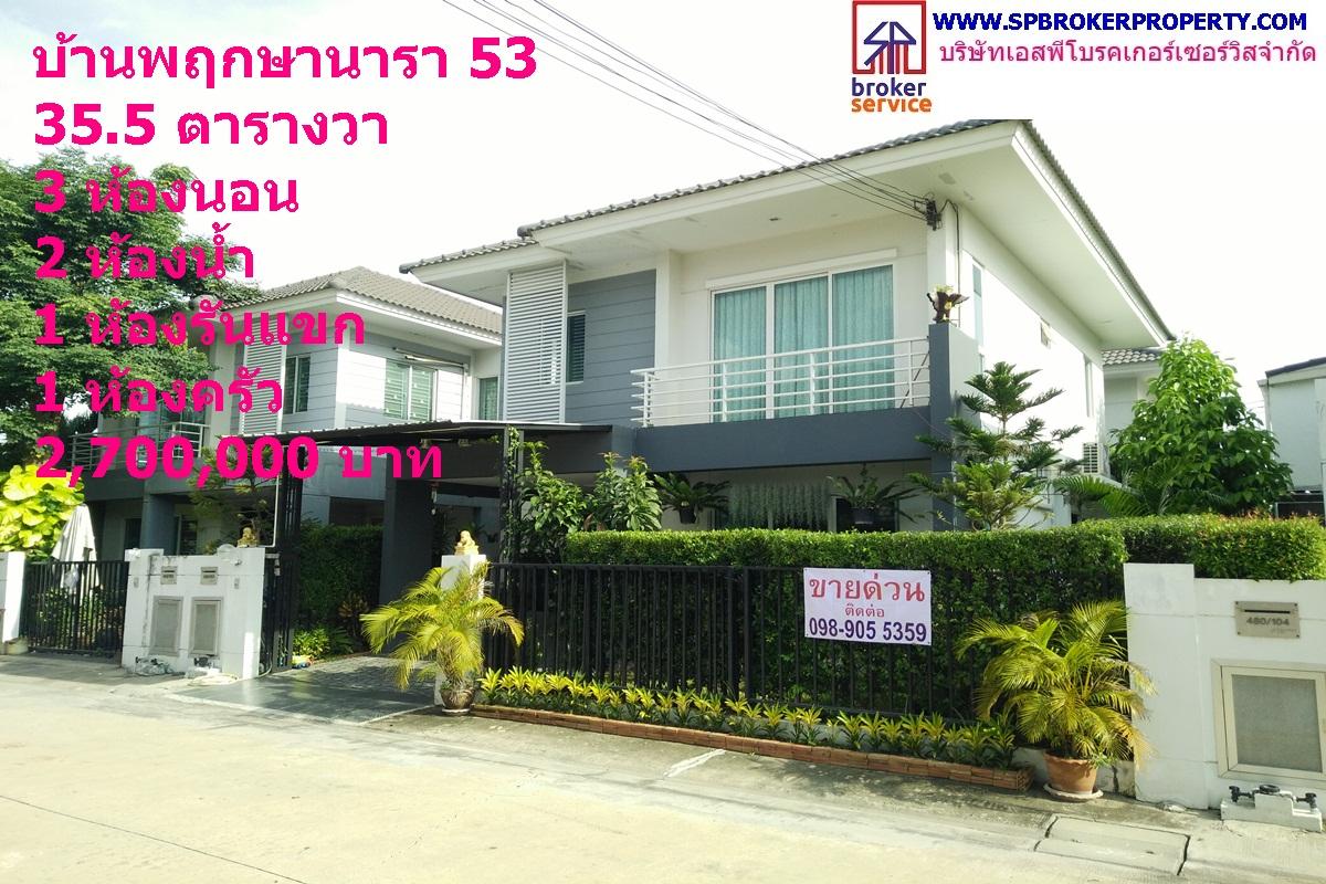 ขายบ้านแฝด 2 ชั้น หมู่บ้านพฤกษานารา 53