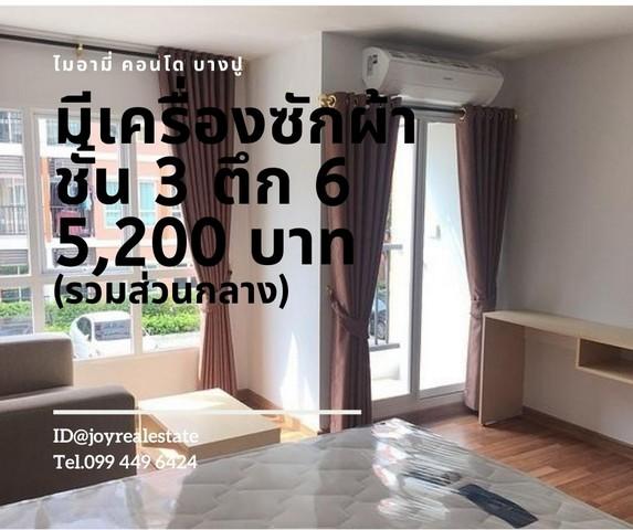 ภาพให้เช่าคอนโด ไมอามี่บางปู มีเครื่องซักผ้า 5,200 บ