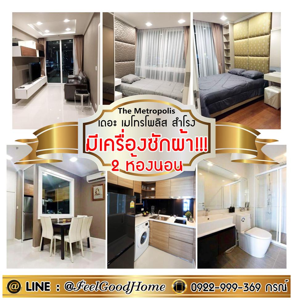 ภาพให้เช่า The Metropoli สำโรง ***(2 ห้องนอน + เครื่องซักผ้า!!!)*** Line : @Feelgoodhome (มี@หน้า)