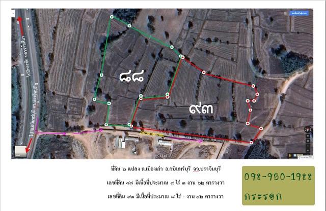 ภาพขาย ที่ดิน 18 ไร่ ถ.304 กบินทร์บุรี ปราจีนบุรี