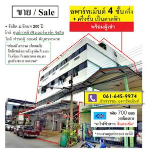 ขายอพาร์ทเมนท์ รังสิต ธัญบุรี ปทุมธานี