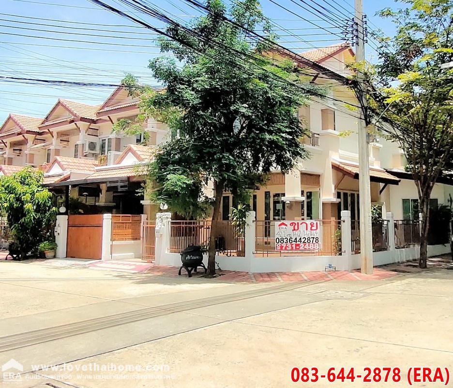 ขายบ้านหลังมุม ม.ดรีมวิลเลจ ถ.สวนผัก32 นนทบุรี