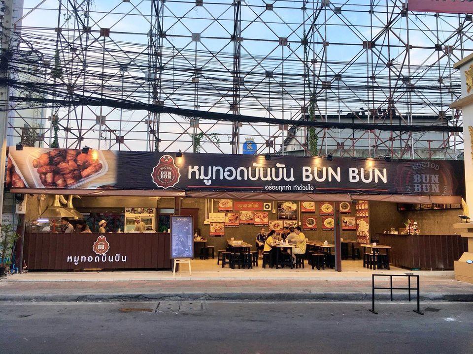 เซ้ง‼️ ร้านหมูทอด พร้อมแบรนด์ @สาขาบางใหญ่ นนทบุรี