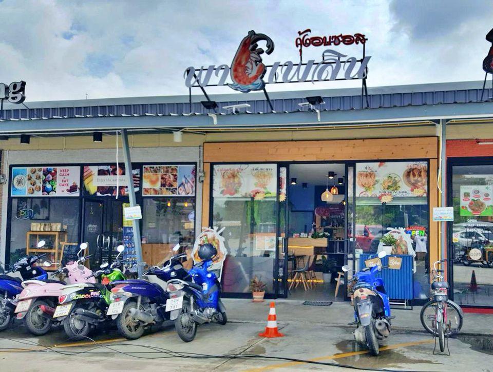 เซ้ง‼️ ร้านกุ้งอบซอส ตลาดดีดีมาร์เช่ @รังสิตคลอง 3 ปทุมธานี