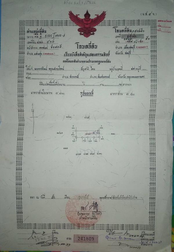 ขายบ้านทาวเฮ้าส์ 2 ชั้น ทำเลทอง ฝั่งตรงข้ามมหาวิทยาลัยบูรพา