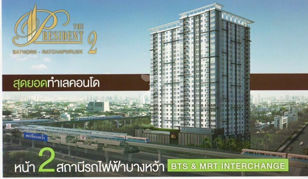 ขายคอนโดหรู The President condominium Sathorn-Ratchaphuk Phase 2 ห้องใหม่สวยน่าอยู่ ขายถูกราคาทุน