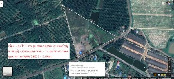 ขายที่ดิน 20ไร่ ไร่ละ 1.5 ล้านบาท บ้านหนองเสือช้าง หนองใหญ่ ชลบุรี