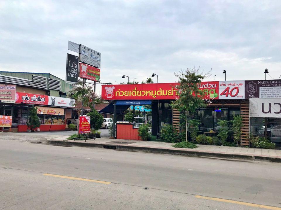 ภาพเซ้ง‼️ ร้านอาหาร ตรงข้ามMiniBigC ถนนจตุโชติ @แขวงออเงิน เขตสายไหม กทม