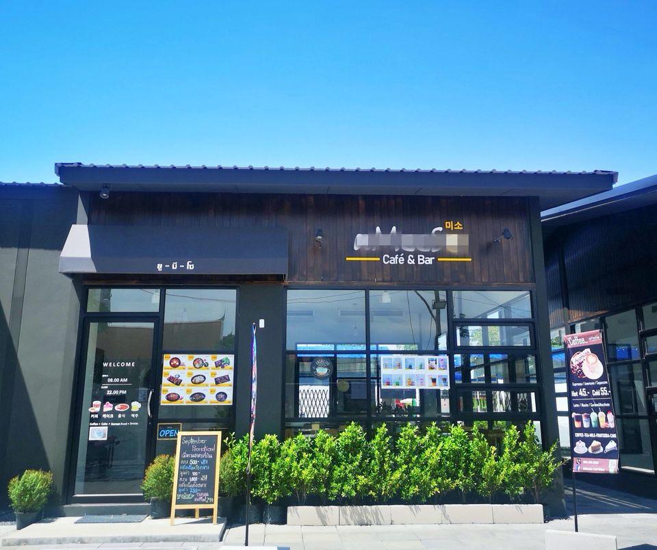 เซ้ง‼️ ร้านคาเฟ่-กาแฟ และอาหารสไตล์เกาหลี เยื้องห้างเมกาบางนา @ในตลาด Foodie Market Bangna