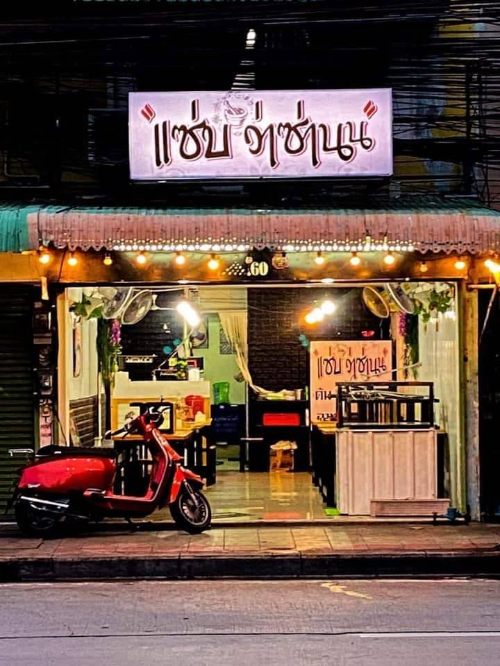 ภาพเซ้ง‼️ ร้านชาบู-หมูกระทะ ปากทางลาดพร้าว71 ถนนสังคมสงเคราะห์ @ลาดพร้าว กทม