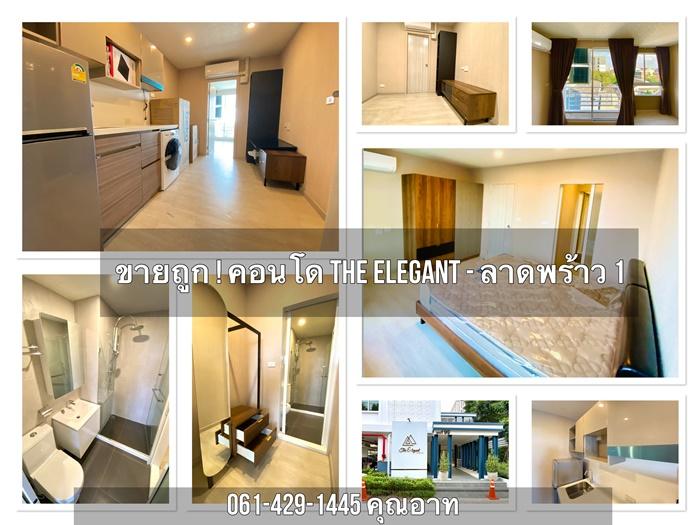 ภาพขาย The Elegant Ladprao 1 ชั้น 5 ขนาด 29.5 ตร.ม ห้องใหม่พร้อมอยู่ ใกล้ Mrt พหลโยธิน