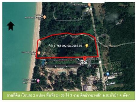 ภาพขายที่ดินเปล่า ติดหาดบางสัก ตะกั่วป่า - พังงา เนื้อที่ 36 ไร่ 3 งาน 69 ตารางวา