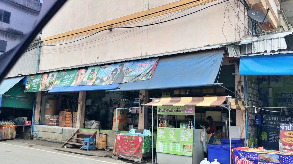 ‼️ปล่อยเซ้ง‼️ ร้านขายอุปกรณ์ กาแฟ-เบเกอร์รี่ แถวซอยไทยประกัน1 @สมุทรปราการ