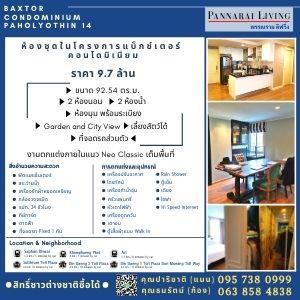 ภาพSALE Luxury Condominium Baxtor Condominium พหลโยธิน 14 ใกล้ BTS