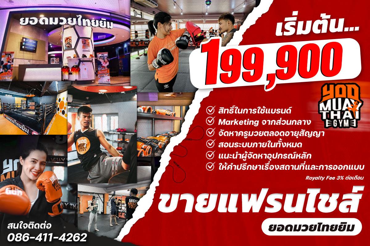 โอกาสเป็นเจ้าของยอดมวยไทยยิม...มาถึงคุณแล้ว???????? ⚡️แฟรนไชส์เริ่มต้น 199,900 บาท ⚡️