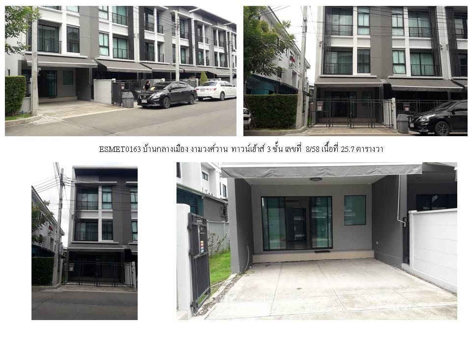 ขายทาวน์เฮ้าส์ 3 ชั้น หมู่บ้านกลางเมือง งามวงศ์วาน สภาพดี  หลังมุม