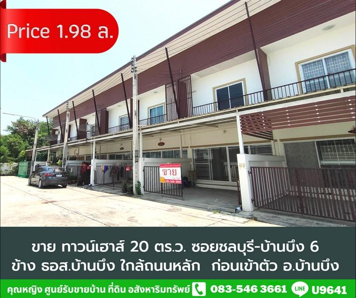 ขาย ทาวน์โฮม 2 ชั้น โครงการบ้านชาญชม บ้านสภาพใหม่ ใกล้ธนาคาร ธอส. บ้านบึง 20 ตร.วา หน้ากว้าง 5 เมตร