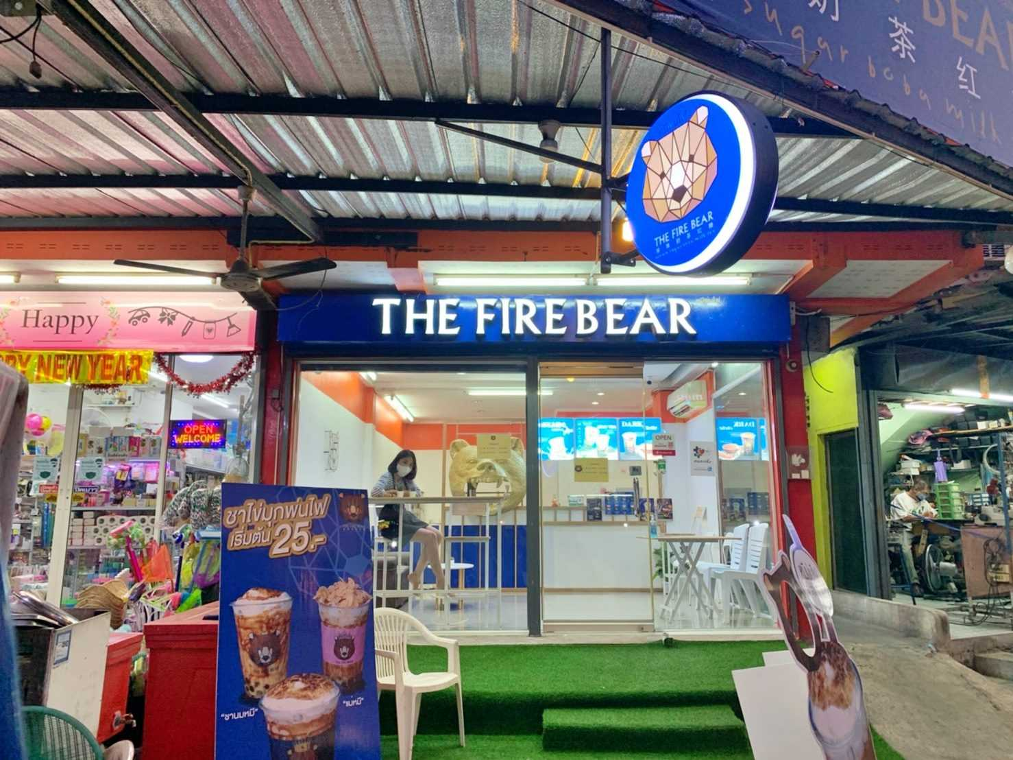 เซ้ง‼️ ร้านชานม หมีพ่นไฟ สาขาสุขาภิบาล2 หน้าตลาด @ประเวศ กทม
