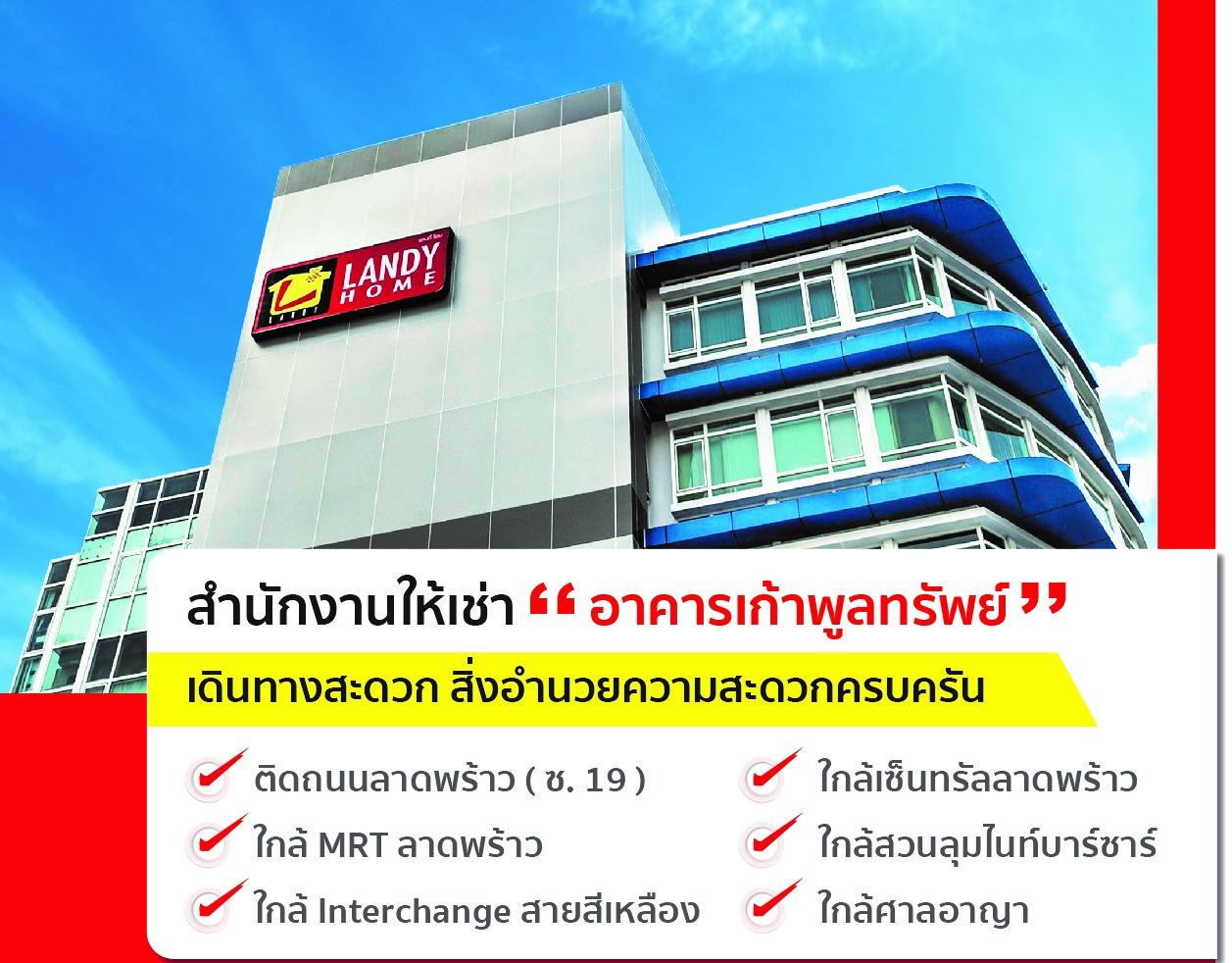 หาผู้เช่าสำนักงาน ติดถนนลาดพร้าว (ซอยลาดพร้าว 19) ห่างจากสถานี MRTลาดพร้าว พื้นที่ว่างให้เช่า 3 ชั้น