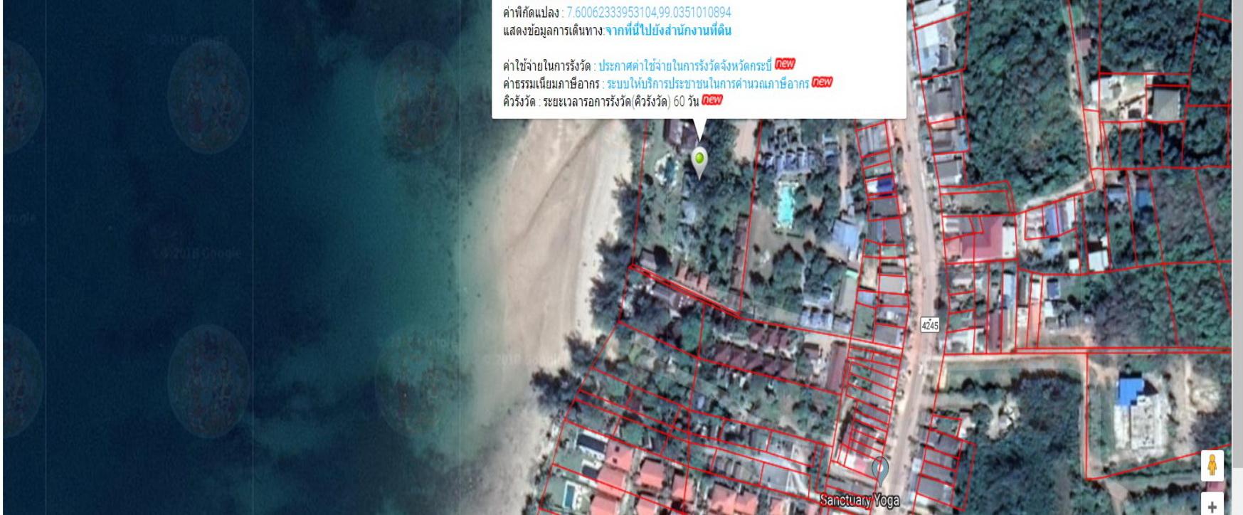 ขายที่ดินเปล่า ใกล้ทะเล 2.5 ไร่ อ.เกาะลันตา จ.กระบี่