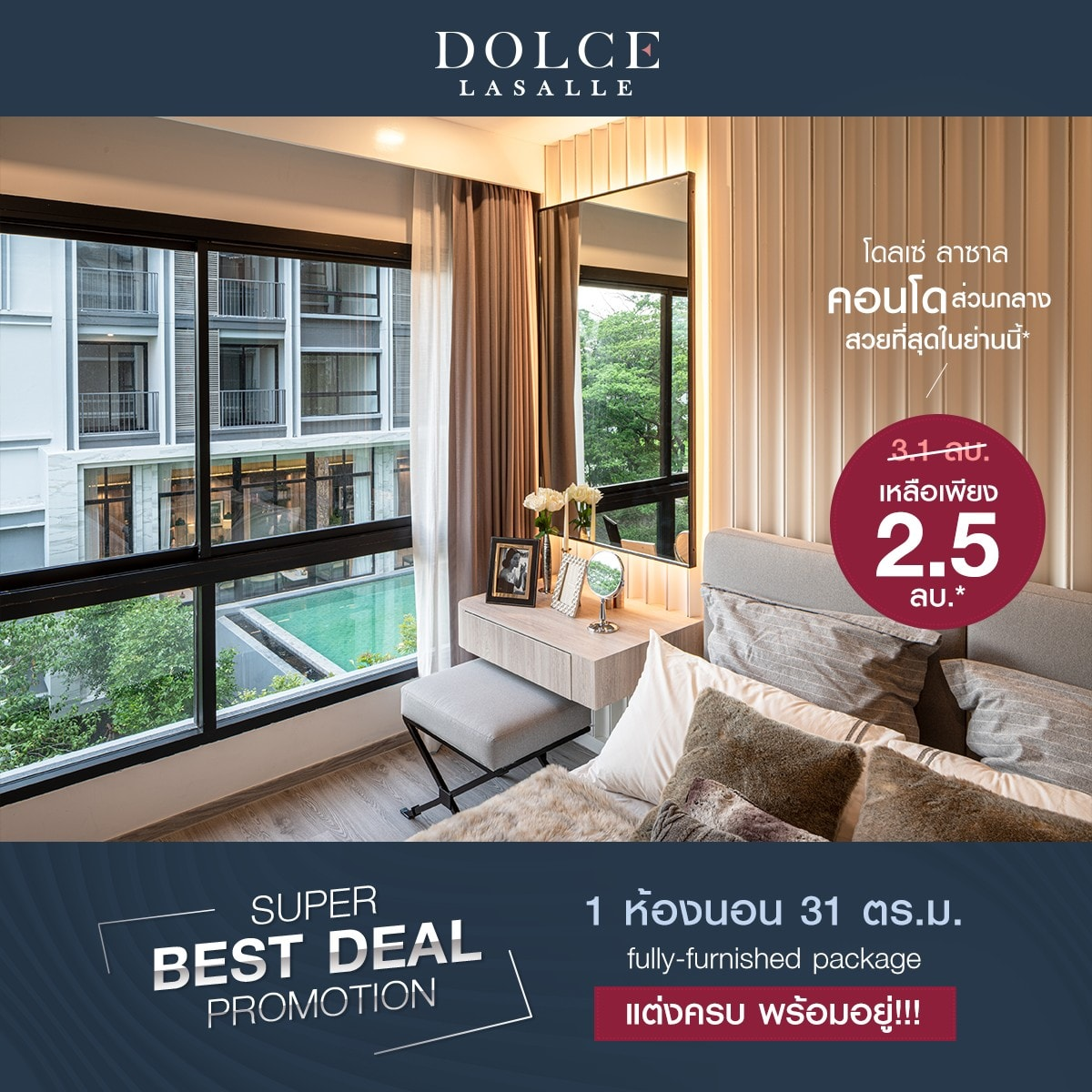 Dolce Lasalle SUPER SPECIAL PROMOTION!!! โปรสุดปัง