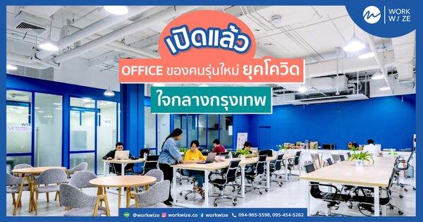 สำนักงาน/ออฟฟิศ ให้เช่า ตกแต่งพร้อมใช้ ใกล้ MRT ศูนย์วัฒนธรรมฯ ดินแดง