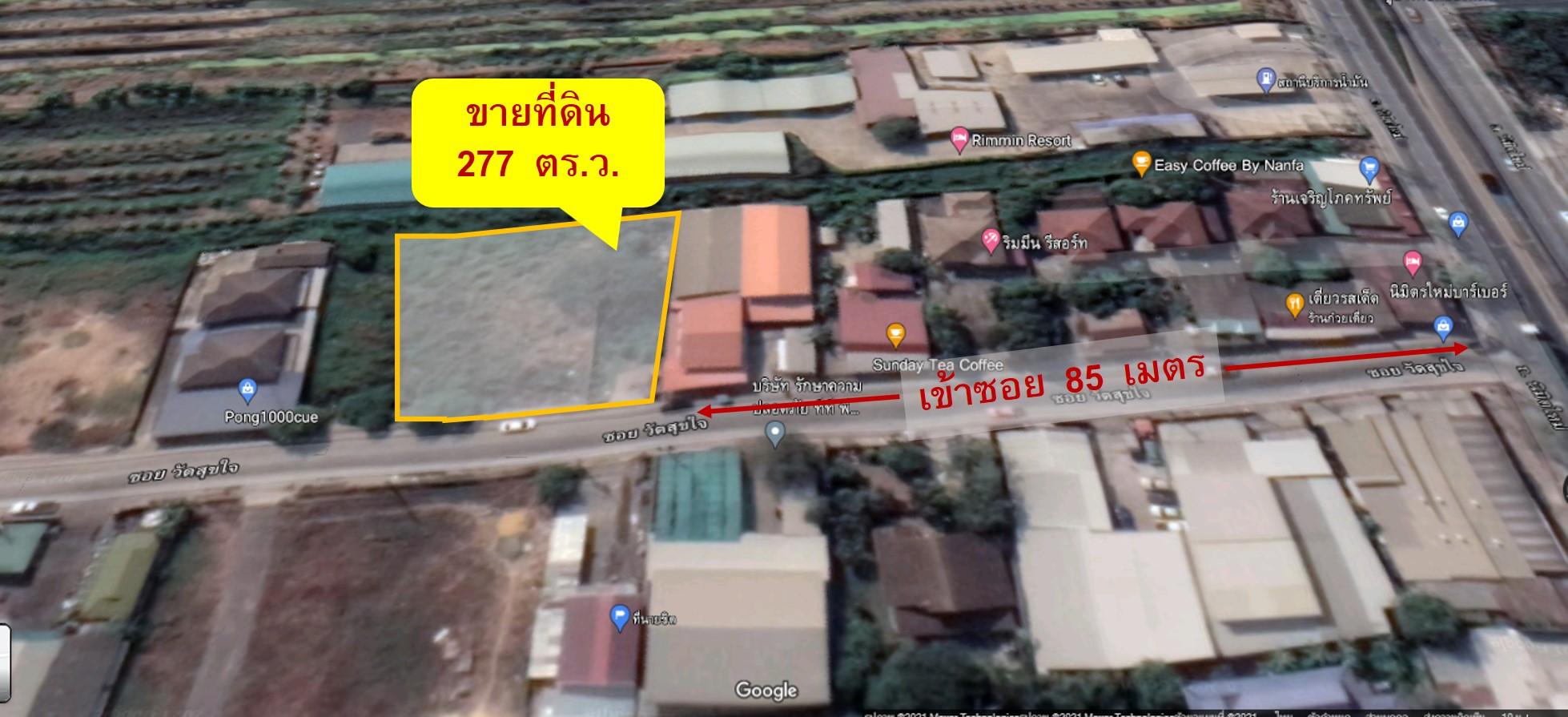 ขายด่วนที่ดินเปล่า ซอยวัดสุขใจ เข้าซอยไป 85 เมตร ขนาด 277 ตร.ว. ราคา 3.6 ล้านบาท