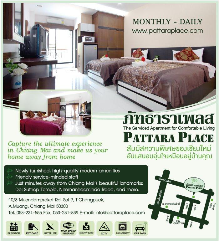 PATTARA PLACE HOTEL CHIANGMAI บริการห้องพักตลอด 24 ชม.